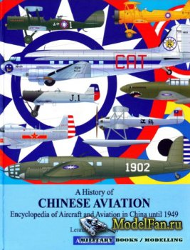 A History of Chinese Aviation (Lennart Andersson)