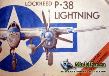 Lockheed P-38 Lighting
