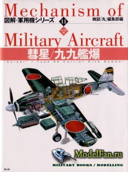 "Mechanism of Military Aircraft 11 - ""Suisei"" / Type 99 Carrier Dive Bomber"