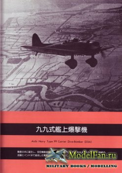 Mechanism of Military Aircraft - Aichi Navy Type 99 Carrier Dive-Bomber (D3A)