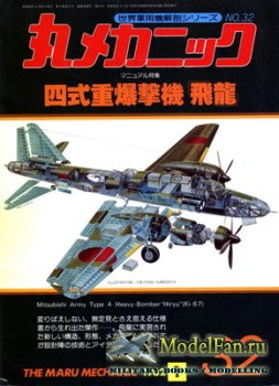 "The Maru Mechanic 32 - Mitsubishi Army Type 4 Heavy-Bomber ""Hiryu"" (Ki-67)"