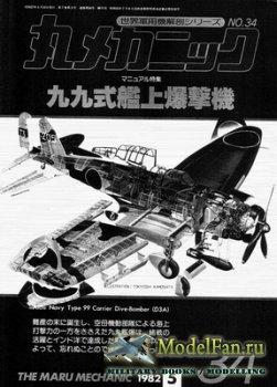 The Maru Mechanic 34 - Aichi Navy Type 99 Carrier Dive-Bomber (D3A)