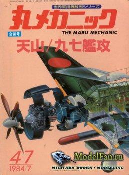 The Maru Mechanic 47 - Nakajima Carrier Torpedo Bomber Tenzan B6N