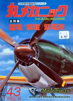 The Maru Mechanic 43 - J2M, N1K