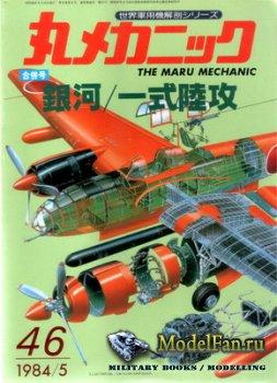 The Maru Mechanic 46 - Yokosuka P1Y & Mitsubishi G4M Betty