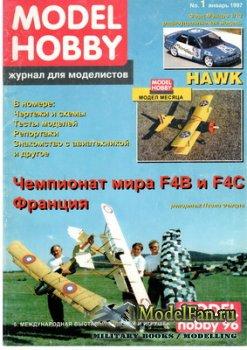 Model Hobby №1 январь 1997
