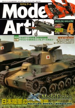 Model Art №630 (April 2003)