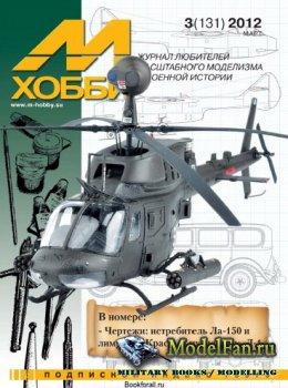 М-Хобби №3 (131) март 2012