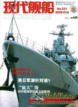 Modern Ships Magazine №231 (1A/2005)