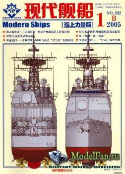 Modern Ships Magazine №232 (1B/2005)