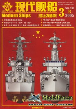 Modern Ships Magazine №236 (3B/2005)