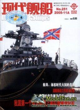 Modern Ships Magazine №251 (11A/2005)