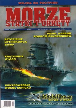 Morza Statki i Okrety - Numer Specjalny 1 (1/2008)