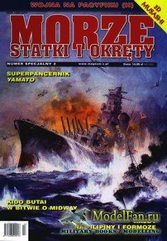 Morza Statki i Okrety - Numer Specjalny 2 (2/2008)