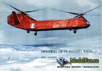 Wydawnictwo Ministerstwa Obrony Narodowej - Jak-24