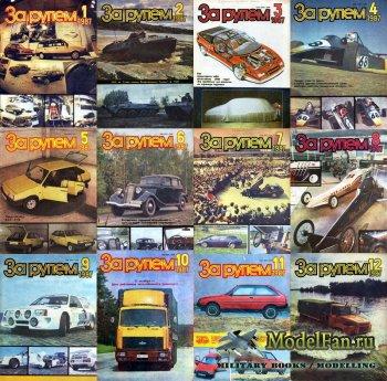 Журнал «За рулём» за 1987 год
