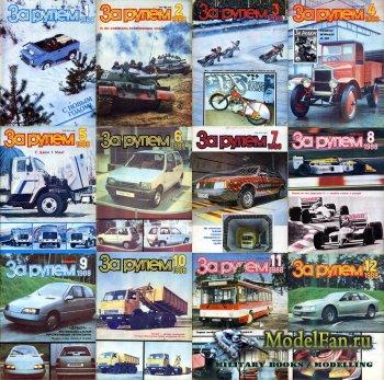 Журнал «За рулём» за 1988 год
