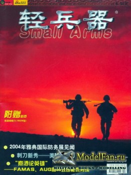Small Arms (2004-12)