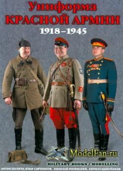 Униформа Красной армии 1918-1945