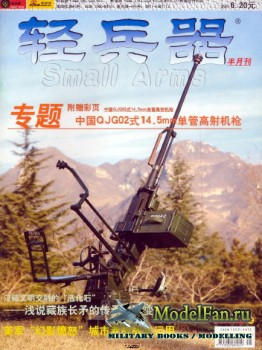Small Arms (2005-02) #1