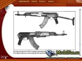 Всё об оружии Калашникова (SoftBeep)