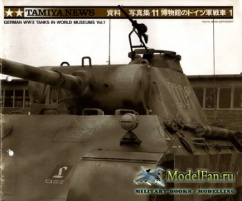 Tamiya News №11 - German WWII Tanks in World Museums Vol.1