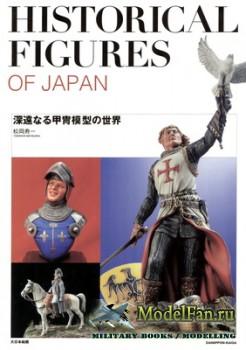 Historical Figures of Japan (Toshiichi Matsuoka)