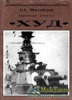 Линейный крейсер Худ (Михайлов А.А.)