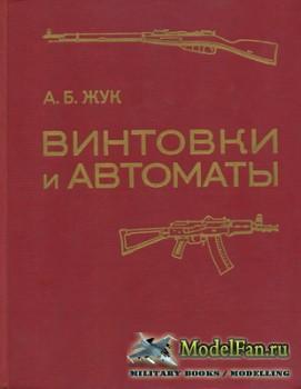 Винтовки и автоматы (А.Б. Жук)