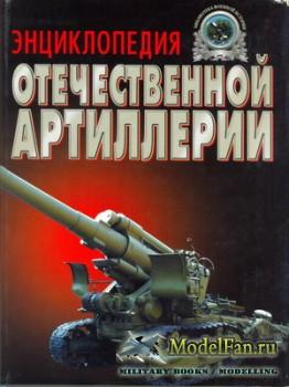 Энциклопедия отечественной артиллерии (А.Б. Широкорад)