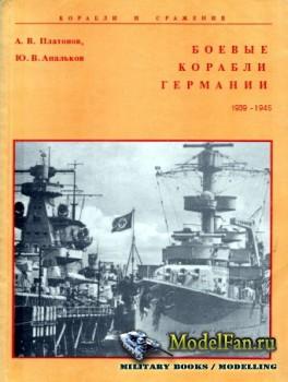 Боевые корабли Германии 1939-1945 (А.В. Платонов, Ю.В. Апальков)