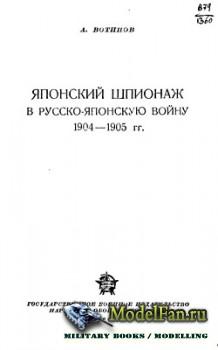 Японский шпионаж в русско-японскую войну 1904-1905 гг. (А. Вотинов)