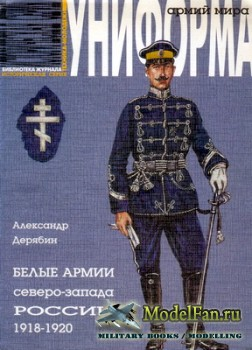 Белые армии Северо-Запада России 1918-1920 (А. Дерябин)