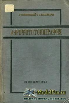 Аэрофототопография (А. Добровольский, С. Александров)