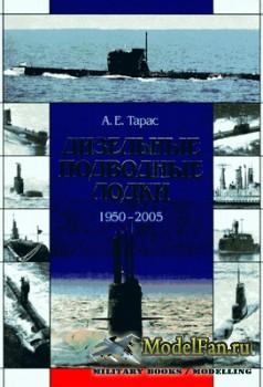 Дизельные подводные лодки 1950-2005 (А.Е. Тарас)
