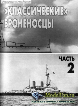 Энциклопедия броненосцев и линкоров. Часть 2. «Классические» броненосцы