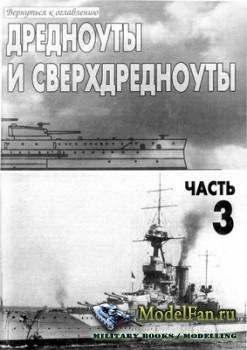 Энциклопедия броненосцев и линкоров. Часть 3. Дредноты и сверхдредноуты