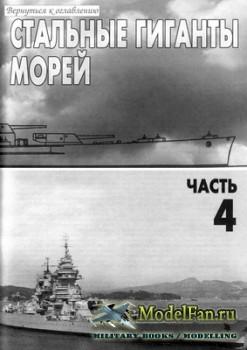 Энциклопедия броненосцев и линкоров. Часть 4. Стальные гиганты морей