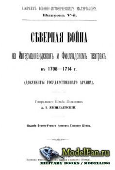 Северная война на Ингерманландском и Финляндском театрах в 1708-1714 г. (До ...