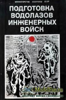 Подготовка водолазов инженерных войск (А.И. Алексеев)