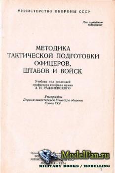 Методика тактической подготовки офицеров и войск (А.И. Радзиевский)