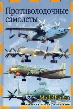 Противолодочные самолеты (А.М. Артемьев)
