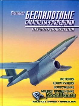 Советские беспилотные самолёты-разведчики первого поколения (А. Матусевич)