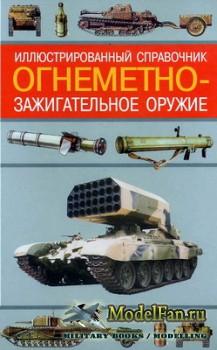 Огнеметно-зажигательное оружие. Иллюстрированный справочник (А.Н. Ардашев)