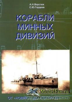 Корабли минных дивизий. От «Новика» до «Гогланда» (А.Н. Верстюк, С.Ю. Горде ...