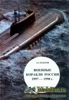 Военные корабли Россиии 1997-1998 г. (Справочник - выпуск 5) (А.С. Павлов)