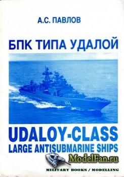 БПК типа Удалой (БПК проекта 1155) (А.С.Павлов)