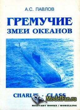 Гремучие змеи океанов (ПЛАРК проекта 670) (А.С.Павлов)