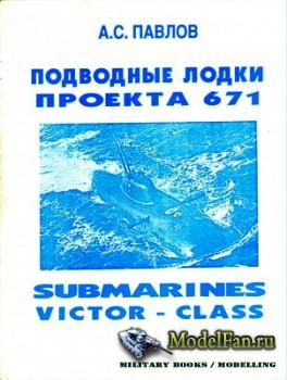 Подводные лодки проекта 671 (А.С.Павлов)