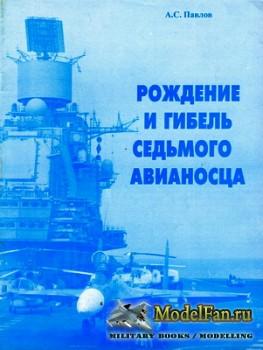 Рождение и гибель седьмого авианосца (АВ проекта 11437) (А.С.Павлов)